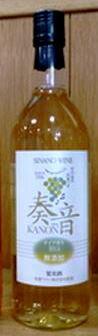信濃ワイン 奏音 かのん 酸化防止剤無添加 白甘口 360ml