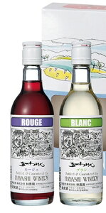 ★五一わいん★ミニワイン2本セット 赤 白 180ml 各1本 2本入り五一ワイン