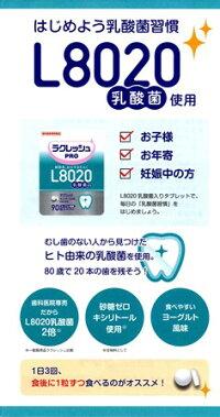 歯科医院専売ラクレッシュPRO90粒入(約30日分)L8020乳酸菌タブレット