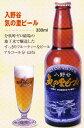 南信州ビール 入野谷 気の里ビール 330ml瓶分杭峠「ゼロ磁場」の天然水で仕込んだオリジナルビールクール便にて発送