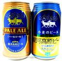 お祝い・内祝いに!贈答品・贈り物銀河高原ビール ペールエール12本小麦のビール12本 ご贈答に...