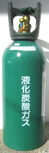液化炭酸ガスボンベ 5kg入りみどボン ミドボンサッポロビール CO2ボンベボンベ込み総重量13kg