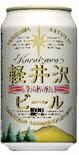 軽井沢ブルワリー軽井沢浅間高原ビールヴァイス(白ビール) 350ml缶 24本入り1ケース当たり9kg