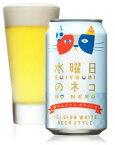 【本州のみ送料無料】お祝い・内祝いに!水曜日のネコ 350ml缶 24本入りヤッホーブルーイング1ケース当たり9kg北海道・四国・九州行きは追加送料220円かかります。