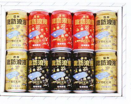 【蔵元直送】【本州のみ送料無料】麗人酒造 諏訪浪漫缶ビール 350ml 10缶セット KBS-10M