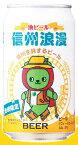 【新発売】信州浪漫ビール ウィートエール アルクマデザイン缶 350ml缶 12本入り 麗人酒造