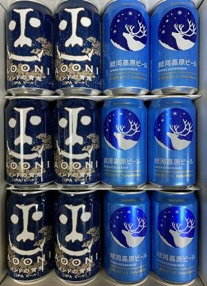 【プレミアムビールギフト】銀河高原ビール 小麦のビールインドの青鬼ビール 12本 ギフト G6AO6ご贈答に ご自分にも