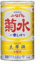 ふなぐち 菊水 舟口一番しぼり生原酒 本醸造200ml缶×30本入り1ケース当たり 7kg