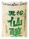 """黒松仙醸 """"純米吟醸 金紋錦 55""""720ml ★南信州の地酒 信州高遠"""