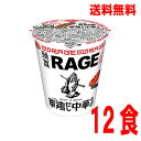 【本州送料無料】一度は食べたい名店の味 麺尊RAGE 軍鶏だし中華そば12食入り94g×12個北海道・四国・九州行きは追加送料220円かかります。エースコック