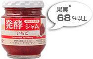 デイリーフーズ 発酵いちごジャム 155g 12個果実68%以上イチゴジャム