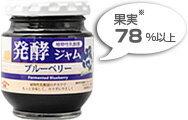 デイリーフーズ 発酵ブルーベリージャム 155g 12個果実78%以上
