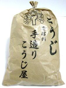【塩麹づくりに! 塩こうじに!】甘酒造りに!一夜漬けに!手作り味噌にも!米麹 米こうじ ...