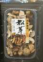 お料理用まつたけ 松茸 マツタケ 100%フリーズドライ 30g