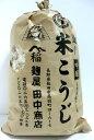 米麹 米こうじ 国産米使用で安心! 充填時 700g 南信州 手造りこうじ屋