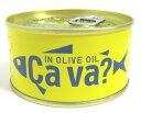 じぇじぇ 国産さばのオリーブオイル漬け缶詰 サヴァ缶 170gさば缶 さばの缶詰国産サバのオリーブオイル漬け