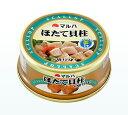 マルハニチロほたて貝柱水煮割り身65g(固形量40g)24缶入り缶詰めEO