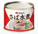マルハニチロ さば水煮 190g缶詰め 24缶EO さば缶 サバ缶 鯖缶 さば水煮缶 サバ水煮缶 鯖
