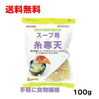 【定形外郵便】★スープ用糸寒天★かんてんぱぱ100g入り