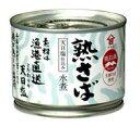 【数量限定】高木商店 やまめ 熟さば水煮 190g缶 24個入り鯖水煮