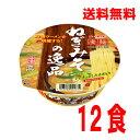 【本州のみ送料無料】ニュータッチ凄麺 ねぎみその逸品133g×12個北海道・四国・九州行きは追加送料220円かかります。2ケースまで同梱可能です。