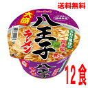 【本州送料無料】ニュータッチ 大盛八王子ラーメン 12個 ヤマダイ 北海道・四国・九州行きは追加送料220円かかります。2ケースまで同梱可能です。