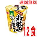 【本州のみ送料無料】 飲み干す一杯 和歌山 こってり中華そば12食入り 67g×12個タテ型北海道・四国・九州行きは追加送料220円かかります。2ケースまで同梱可能です。エースコック