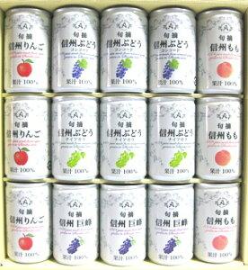 アルプス 信州ストレートジュースセット160g缶 12本入りMCG−220