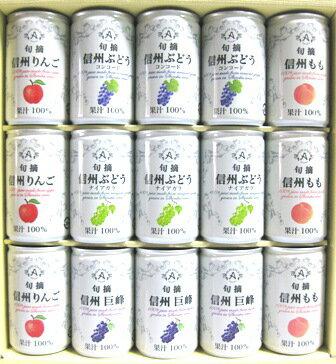 アルプス信州ストレートジュースセット160g缶15本入りコンコード、ナイヤガラ、りんご、もも、巨峰MCG-280