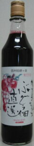 信濃ジュース 信州桔梗ヶ原 醸造家のジュース 『ぶどう畑直送』 赤 550ml 無添加ストレートぶどうジュース果汁100%