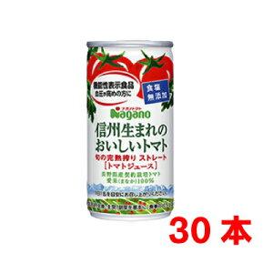 【2020年新物】【本州のみ送料無料1ケース30本】信州生まれのおいしいトマト 食塩無添加 機能性表示食品 ストレート 190g缶 30本入り 無塩 食塩不使用ナガノトマトトマトジュース北海道・四国・九州行きは追加送料220円かかります。