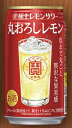 【新発売】宝酒造 寶「極上レモンサワー」丸おろしレモン 350ml缶 24本入り