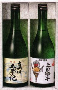 【和田龍酒造】純米酒 上田獅子本醸造 真田太平記セット