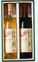 お祝い・内祝いに!【井筒ワイン】信州赤・白2本セット JI-2