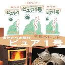 信州 上伊那産 木質ペレット ピュア1号 10kg入  2袋 (1袋あたり約15L ) 約30L 燃料にはもちろん猫の砂にも・・・