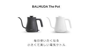 【即納】バルミューダステンレス製電気ケトル0.6LホワイトBALMUDAThePot600mlコンパクト湯沸しポットコーヒー3杯カップヌードル2杯細いノズルハンドドリップ珈琲紅茶ティータイム