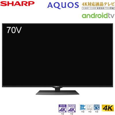 【返品OK!条件付】【設置無料】シャープ 70V型 4Kチューナー内蔵 液晶テレビ アクオス BN1ライン Android TV 4T-C70BN1 SHARP AQUOS【KK9N0D18P】【260サイズ】