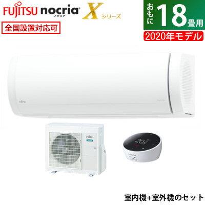 5位 富士通ゼネラル『nocria(ノクリア)(AS-X56K2)』