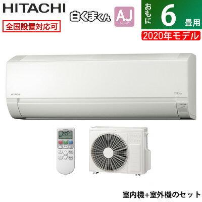 返品OK条件付 エアコン6畳用日立2.2kW白くまくんAJシリーズ2020年モデルRAS-AJ22K-W-SETスターホワイト