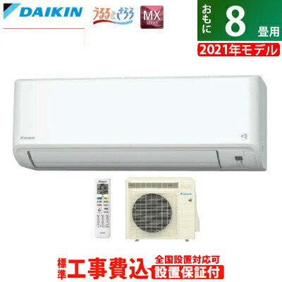 エアコン, ルームエアコン OK! 8 2.5kW MX mini 2021 S25YTMXS-W-SET S25YTMXS-W-ko1KK9N0D18P220