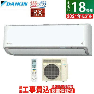 エアコン, ルームエアコン OK! 18 5.6kW 200V RX X 2021 S56YTRXP-W-SET S56YTRXP-W-ko3KK9N0D18P260
