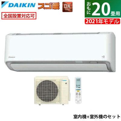 エアコン, ルームエアコン OK! 20 6.3kW 200V DX 2021 S63YTDXP-W-SET F63YTDXP-W R63YDXPKK9N0D18P260