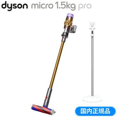 【返品OK!条件付】ダイソン 掃除機 コードレスクリーナー サイクロン式 Dyson Micro 1.5kg Pro SV21FFPRO 収納・充電ドック付き【KK9N0D18P】【160サイズ】