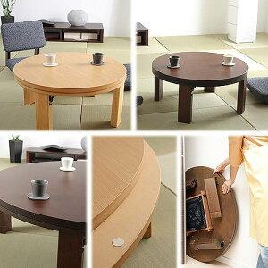 天然木丸型折れ脚こたつロンド90cmこたつテーブル円形日本製国産マストバイ11100196