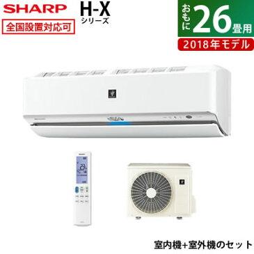 【返品OK!条件付】シャープ 26畳用 8.0kW 200V プラズマクラスター エアコン H-Xシリーズ 2018年モデル AY-H80X2-W-SET ホワイト系 AY-H80X2-W + AU-H80X2Y 【KK9N0D18P】【260サイズ】