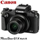 【返品OK!条件付】キヤノン コンパクトデジタルカメラ パワーショット G1 X Mark III PSG1X-MARKIII PowerShot 2208C004 【KK9N0D18P】【80サイズ】