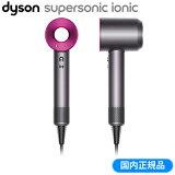 【返品OK!条件付】ダイソン ヘアードライヤー Dyson Supersonic Ionic スーパーソニック イオニック HD01-ULF-IIF アイアン/フューシャ HD01ULFIIF【KK9N0D18P】【80サイズ】