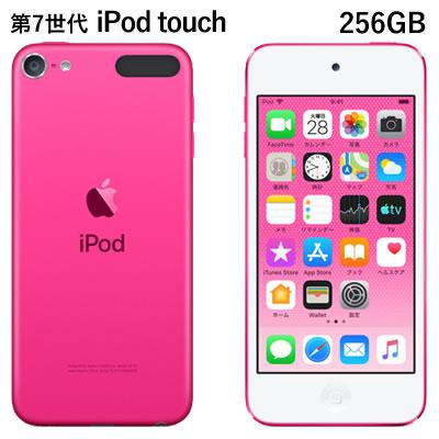 ポータブルオーディオプレーヤー, デジタルオーディオプレーヤー 5OK! 7 iPod touch MVJ82JA 256GB MVJ82JA Apple KK9N0D18P60