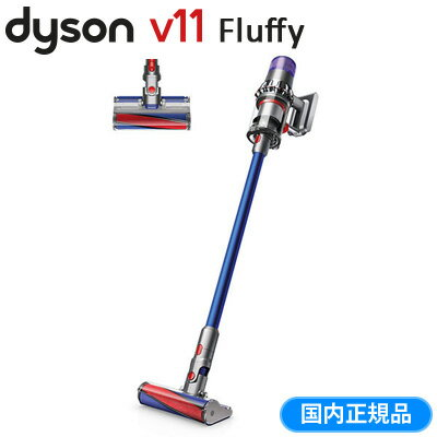 Dyson(ダイソン)『Dyson V11 Fluffy』
