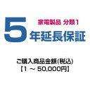 【分類1】emonご購入者様対象 延長保証のお申込み 1〜50,000円 HOSYOU-NO15年間故障してもあんしん!メーカー保証から延長します